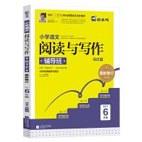 木头马【赠答案】小学语文阅读与写作辅导班培优篇6六年级上下全一册
