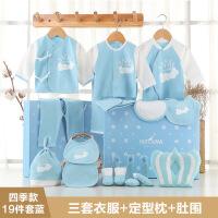 婴儿衣服纯棉新生儿礼盒夏季套装0-3个月春秋装初生宝宝用品*
