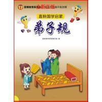新版直映弟子规正版教材 小学生儿童幼儿园绘本国学版