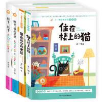 冰波王一梅童话系列 注音版全4册 蔷薇别墅的老鼠 住在楼上的猫 晚安我的星星 秋千,秋千 低年级课