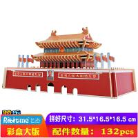 若态3D立体拼图手工diy木质拼插天安门儿童成人玩具中国建筑模型
