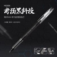 晨光文具中性笔0.5考试用品MG-666黑/蓝水笔学生顺滑 AGPB4501