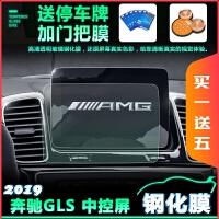 主屏钢化膜奔驰18款GLS导航膜 新中控DVD屏幕钢化玻璃保护膜 后排