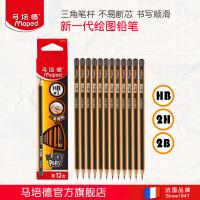 maped马培德绘图铅笔三角2B考试专用2h儿童矫正握姿铅笔小学生2比hb铅笔套装一年级素描用幼儿园初学者写字笔