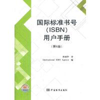 国际标准书号(ISBN)用户手册(第六版)