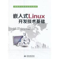 嵌入式Linux开发技术基础(物联网工程专业系列教材)