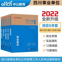 中公教育2020四川省事业单位公开招聘工作人员考试:综合知识(教材+历年真题+全真模拟+1001题+考前必做5套卷+速