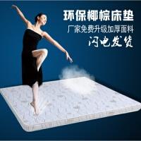 定做椰棕儿童棕垫硬棕床垫尺寸1米1.2米1.35米1.5米1.8米2米 其他