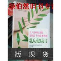 【二手正版9成新现货包邮】乳房健康书