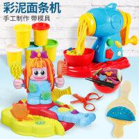 创意儿童橡皮泥无毒理发师彩泥模具手工冰淇淋面条机玩具工具套装