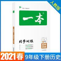 2020春版 一本同步训练九9年级下册初中历史人教版RJ版2020版