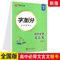 2021版字加分高中文言文 专项训练字帖 好+字+拿+高+分楷书 字加分高中文言文