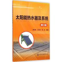 第2版 太阳能热水器及系统罗运俊,王玉华,陶桢 编著 化学工业出版社