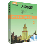 大学俄语东方(3)(附MP3光盘)