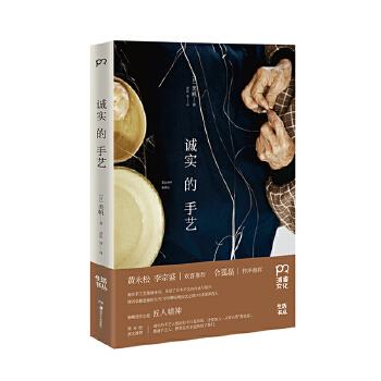 诚实的手艺黄永松 李宗盛  欢喜推荐 令狐磊 作序推荐  她在手工艺现场寻访,亲临日本各地30多种工艺、50多位匠人的制作现场, 她见证手艺的传承与复兴,阐述什么是匠人精神