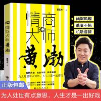 情商大师―黄渤