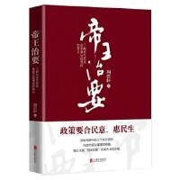 帝王治要 周贵轩 著 北京联合出版公司 9787550275300