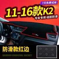 起亚K4仪表台避光垫K2/K3S/K7/K5傲跑KX3/KX5中控台防晒改装专用
