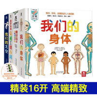 乐乐趣立体书 我身边的科学系列立体书 全4册我们的太空zui好玩的交通工具百科 我们的身体科普翻翻书