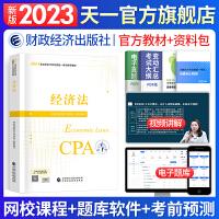 2020 注册会计师教材2020 2020年注册会计师教材 经济法教材 CPA教材2020