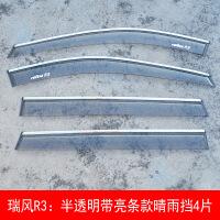 江淮瑞风M3/M4/M5改装专用晴雨挡 遮挡板 R3雨眉装饰防雨汽车配