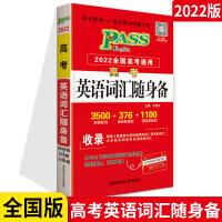 2020高考英语词汇随身备3500词+1000词 绿卡图书 PASS 高考英语高中英语3500 高中高考英语词汇手册