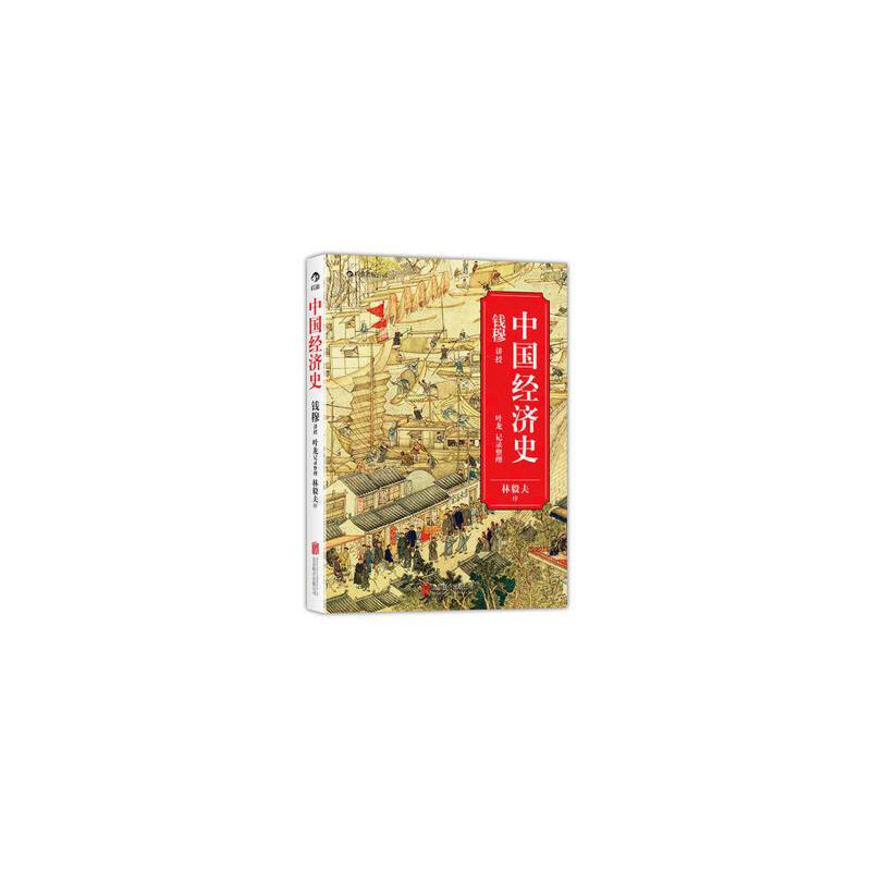 中国经济史 出版社直供 正版保障 联系电话:18369111587