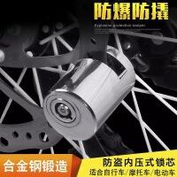 山地自行车碟刹锁安全防盗锁摩托车电动车碟片锁骑行装备单车配件