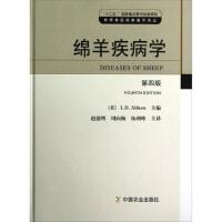 绵羊疾病学(第4版) 9787109158207 [英] I.D.Aitken,赵德明,周向梅,杨利峰 中国农业出版社