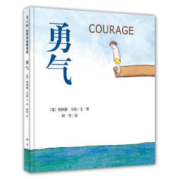 勇气 (爱心树童书出品)