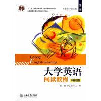 大学英语阅读教程(第二版)(科技篇)