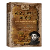 �S金、香料�c殖民地:�D�尤祟��v史的��哲��航海史