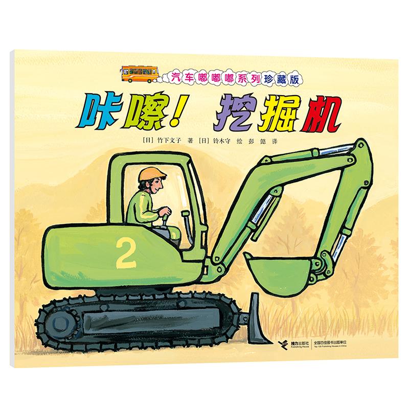 汽车嘟嘟嘟系列珍藏版:咔嚓!挖掘机 600种车辆大集合,15种工作全体验,每个孩子都要读的交通工具绘本,兼具科学和人文的经典图画书,日本畅销儿童社会认知图画书,中文简体版销量超过100万册