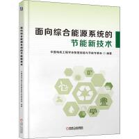 面向综合能源系统的节能新技术 机械工业出版社