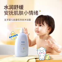 【1L装】五羊儿童金盏花沐浴露洗发二合一宝宝泡泡沐浴露乳液官方正品