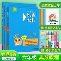 奥数教程+学习手册+能力测试3本套装 六年级数学资料书第7版小学6年级上下册数学奥赛书小学数学同步竞赛练习册辅导书
