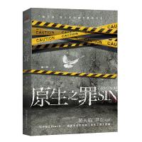 原生之罪 翟天临,尹正主演同名小说 与东野圭吾齐肩的作者金一笑作品