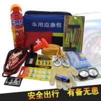 车用应急包车载急救包随车应急工具包套装灭火器自驾应急救援装备