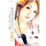 恋上一只猫 半个灵魂 北方文艺出版社 9787531722007