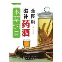 本草纲目滋补药酒全图解(电子书)