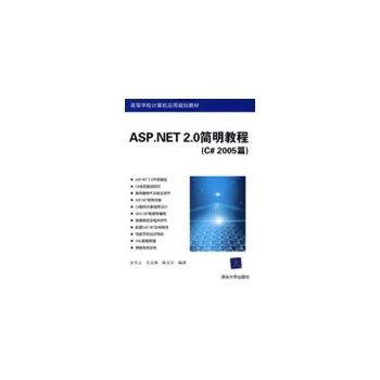 ASP.NET 2.0简明教程(C# 2005篇)(高等学校计算机应用规划教材)