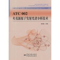 ATC 002 火花源原子发射光谱分析技术