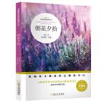 32开名师推荐新课标阅读书目(2190101A00)朝花夕拾