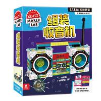 Klutz 组装收音机(STEAM科学盒子系列:可以收听广播的收音机礼盒书,提升问题解决力,培养小小创客)