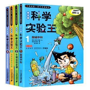 科学实验王1-4册 套装全4册 我的第一本科学漫画书 中小学生课外阅读书籍 青少年版科普漫画书儿童科