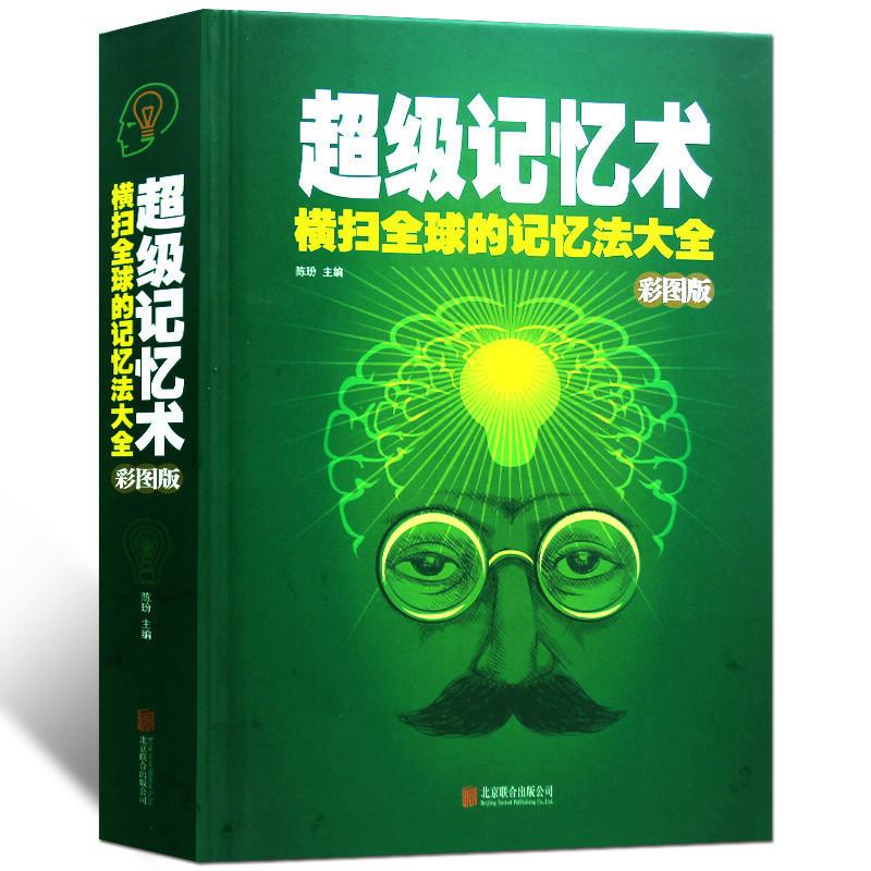 超级记忆术 彩图版横扫全球的记忆法大全 快速记忆法书籍 记忆力过目不忘训练方法技巧秘诀 思维导图逻辑思维训练记忆数字入门书 提升脑力情商工具书