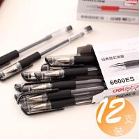 得力子弹头中性笔0.5mm红色黑色蓝色学生用考试专用办公碳素水笔一盒签字笔整盒写字笔黑笔红笔水性笔教师用