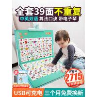 有声挂图幼儿启蒙早教发声语音拼音儿童点读益智玩具宝宝识字发音