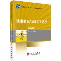 【旧书二手书9成新】油脂制取与加工工艺学(第二版) 刘玉兰 9787030260239 科学出版社