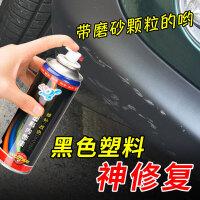 汽车轮眉保险杠划痕修复神器塑料件修补漆笔翻新剂自喷漆磨砂黑色